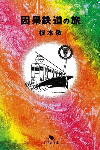 因果鉄道の旅 (幻冬舎文庫)