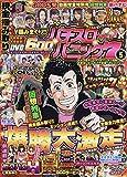 漫画パチスロパニック7(セブン) 2019年 05 月号 [雑誌]