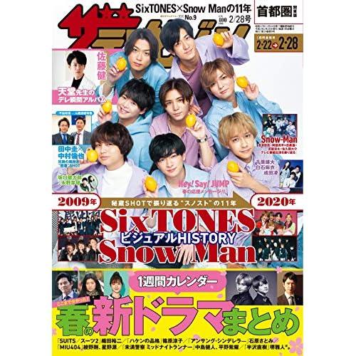 ザテレビジョン 2020年 2/28号 表紙画像