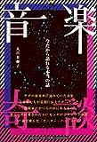 Ongaku kidan : Ima dakara katareru honto no hanashi.