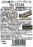 エヌ小屋(エヌゴヤ) エヌ小屋(イメージングラボ浜松) グレードアップシール KATO限定品 特別車用室内パーツ