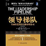 领导梯队:全面打造领导力驱动型公司(原书第2版)(珍藏版) (拉姆·查兰管理经典)