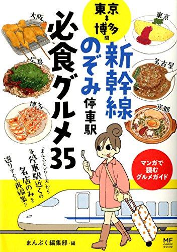 東京⇔博多間 新幹線のぞみ停車駅 必食グルメ35 (メディアファクトリーのコミックエッセイ)
