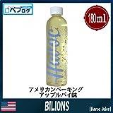 Havoc Juice (ハボックジュース) 180ml リキッド 海外 USA 電子タバコ (BILIONS(ビリオンズ) 180ml)