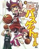 うまくなるミニバスケットボール (学研まんが入門シリーズ)