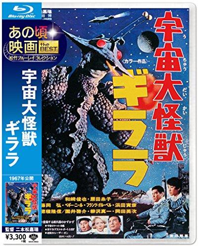 Japanese Movie – The X From Outer Space (Uchu Dai Kaijyu Girara) [Japan BD] SHBR-263