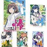 怜-Toki- 1-5巻 新品セット (クーポン「BOOKSET」入力で+3%ポイント)