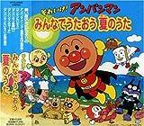 Anpanman Minnadeutaou Natsuno by Japanimation (2005-06-22)