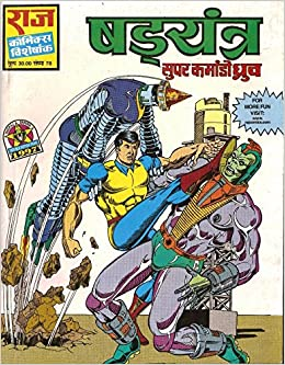 Buy Super Commando Dhruv Shadyantra Book Online at Low Prices in