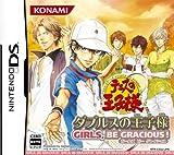 The Prince of Tennis: Doubles no Oji-Sama (Girls, Be Gracious!) [Japan Import]