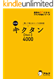 [音声DL付] 改訂版 キクタン 【Basic】 4000 キクタンシリーズ