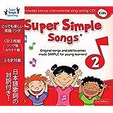 スーパー シンプル ソングス 2 第2版 CD 子ども 英語