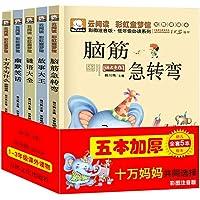 全5本脑筋急转弯小学生课外阅读书籍彩图注音版谜语大全十万个为什么一年级课外书三四儿童读物故事书6-8-9-10-12岁少儿益智图书籍