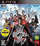 NEW Ryu ga Gotoku Ishin (Yakuza Restoration!) PlayStation 3 (Japan Import)