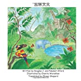 Jungle Fire - Simplified Mandarin Only, Douglas Alford and Pakaket Alford, 1499556349