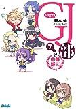 GJ部中等部 7 (7) (ガガガ文庫)