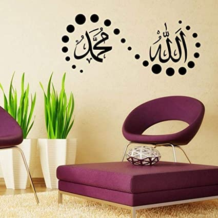 Amazon Com Nesee Wall Stickers God Allah Quran Mural Art