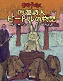 download ebook tales of beedle the bard (japanese edition) by rowling, j. k. (2008) hardcover pdf epub