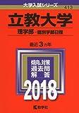 立教大学(理学部−個別学部日程) (2018年版大学入試シリーズ)