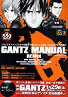 GANTZ/MANUAL REMIX