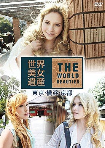 世界美女遺産 東京・横浜・京都