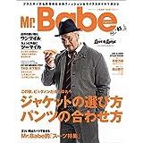 Mr.Babe 2017年Vol.5 小さい表紙画像