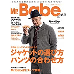 Mr.Babe 最新号 サムネイル