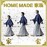 家宝~THE BEST OF HOME MADE 家族~