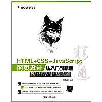 HTML+CSS+JavaScript网页设计从入门到精通(附光盘)