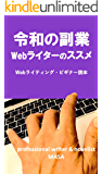 令和の副業 Webライターのススメ: Webライティング・ビギナー読本
