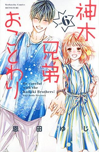神木兄弟おことわり(6) (講談社コミックス別冊フレンド)