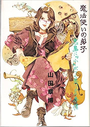 魔法使いの弟子 (ベルコミックス...