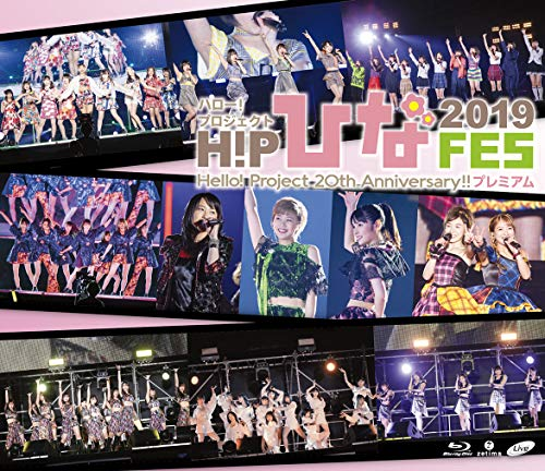 Hello! Project 20th Anniversary! Hello! Project 히나 페스티벌 2019 [Hello! Project 20th Anniversary !! 프리미엄] (Blu-ray) (특전 없음)
