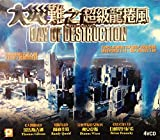 Category 6: Day of Destruction (2004) By PANORAMA Version VCD~In English w/ Chinese Subtitles ~Imported From Hong Kong~