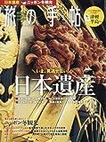 旅の手帖 2018年 01 月号 [雑誌]