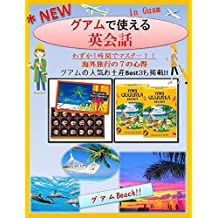Edition 1st Just 1 hour   Amazing Guam Travelling Book  Bring this book to travel: This book is NEW This book includes 7 important expression for travelling ... this book (kaigairyokou) (Japanese Edition)