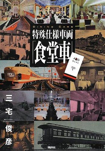 特殊仕様車両「食堂車」 (鉄道・秘蔵記録集シリーズ)