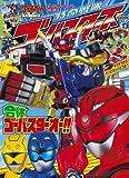 Tokumei Sentai Go-Busters 2 (TV-kun Ginpikashiru picture book V Super Sentai series) (2012) ISBN: 4091163521 [Japanese Import]