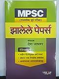 Unique MPSC Rajyaseva Purva Zalele Papers