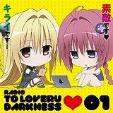 ラジオ ToLOVEる-とらぶる-ダークネス~えっちぃのはキライですがCDは素敵です~Vol.1