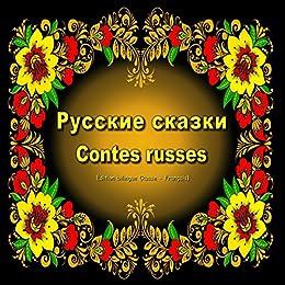 Amazon Com Russkie Skazki Contes Russes Edition Bilingue