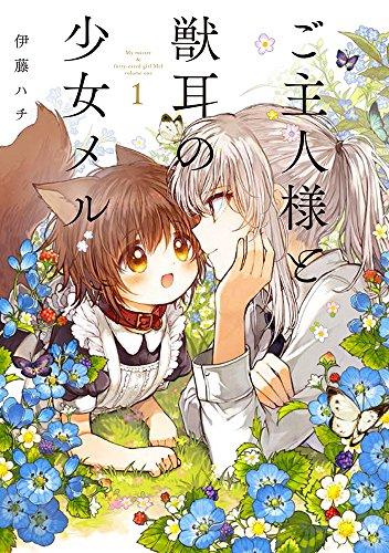 ご主人様と獣耳の少女メル 1 (電撃コミックスNEXT)