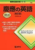 慶應の英語[第8版] (難関校過去問シリーズ)