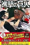 Attack on Titan - Shingeki no Kyojin - Kuinaki Sentaku - Vol.2 Special Edition (KC Delux Comics) Manga (Comic)