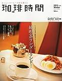 珈琲時間 2013年 02月号 [雑誌]