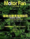 Motor Fan illustrated VOL.39―図解・自動車のテクノロジー (39) (モーターファン別冊)