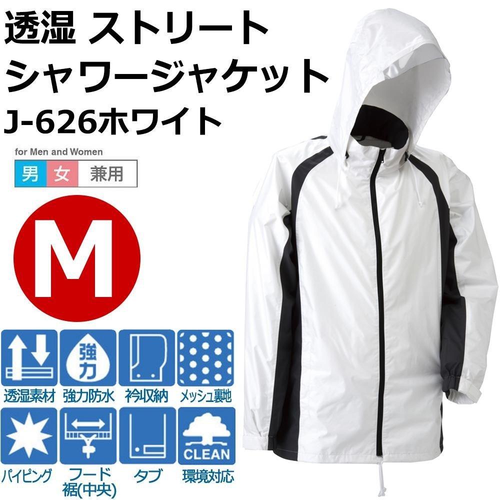 スミクラ 透湿 ストリートシャワージャケット J-626ホワイト M B07Q1X5VV9