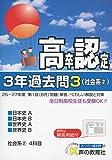 高卒程度認定試験3年過去問 28年度用 3―25~27年度第1回(8月)問題・解答/くわしい解 日本史A 日本史B 世界史A 世界史B