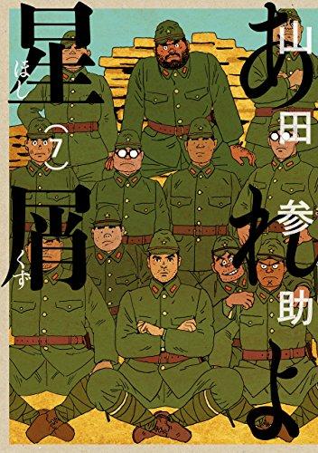 あれよ星屑 7巻 (ビームコミックス)
