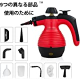 Comforday スチームクリーナー, 9点セット高圧蒸気清潔機 ハンディ 小型軽量, 強力洗浄 洗剤不要 除菌 消臭 コンパクト 軽量 フローリング お風呂 キッチン 安全 セーフティロック付き (HH2222-1)